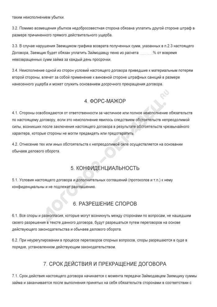 Бланк договора беспроцентного займа с выплатой суммы займа по частям. Страница 2