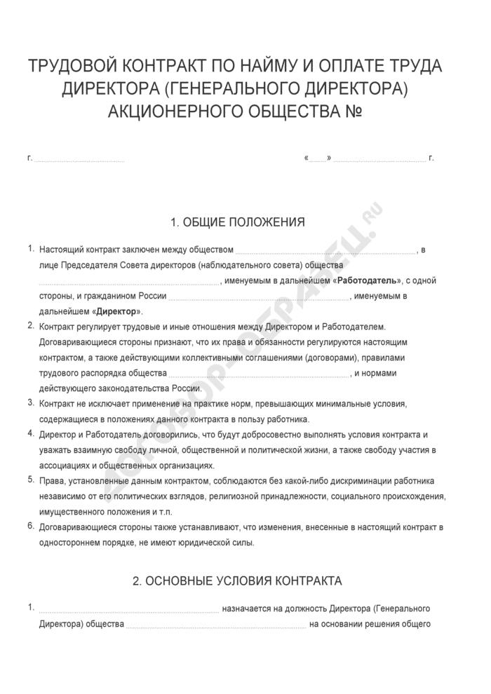 Бланк трудового контракта по найму и оплате труда директора (генерального директора) акционерного общества. Страница 1