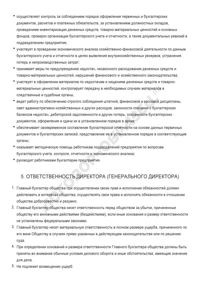 Заполненный образец трудового контракта по найму и оплате труда главного бухгалтера. Страница 3
