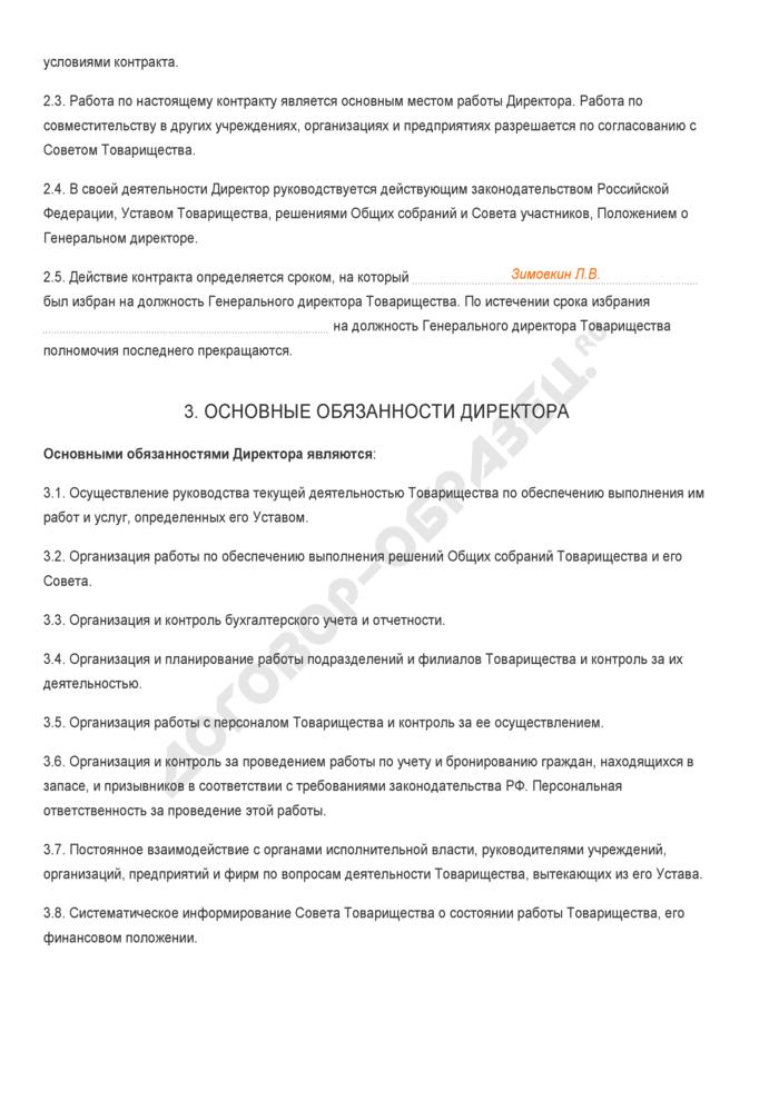 Заполненный образец трудового контракта с генеральным директором товарищества с ограниченной ответственностью. Страница 2