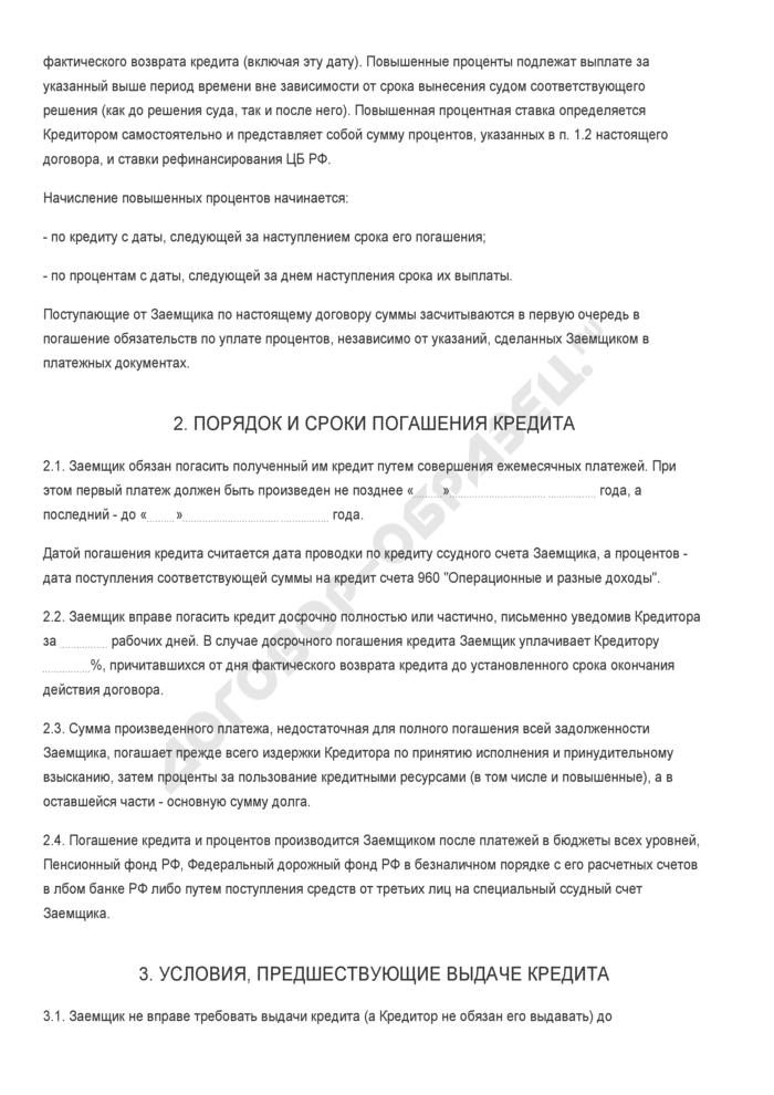Договор межбанковского кредита образец заполненный
