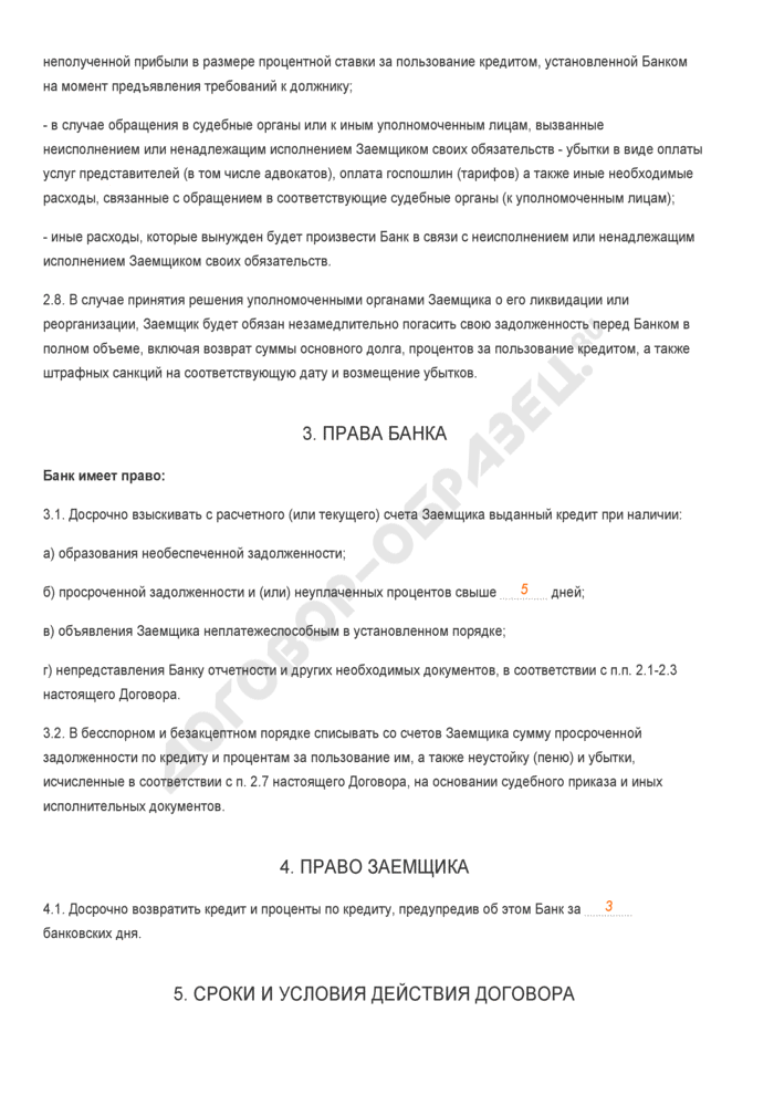 кредит договор дарения продажа бу седельных тягачей в кредит