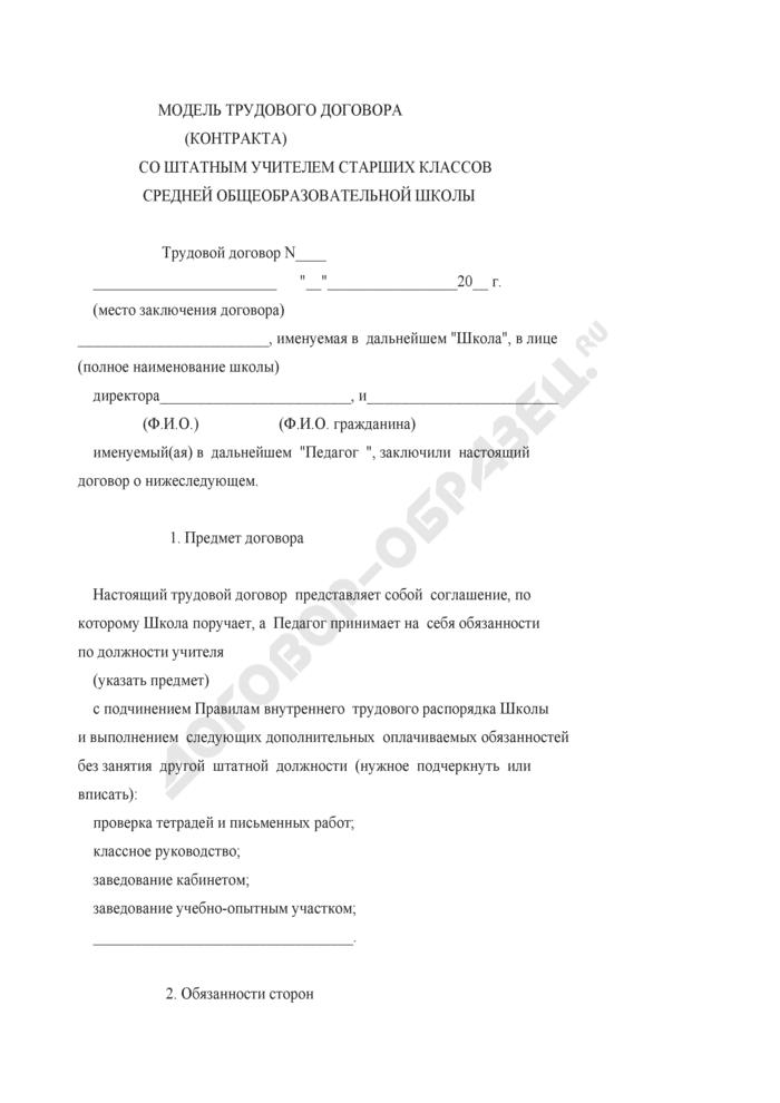 Образец контракта для работы с моделью работа моделью в невьянск