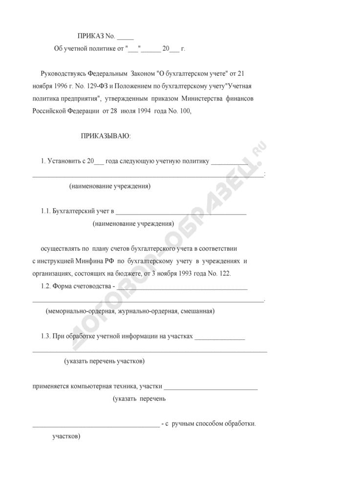 Участки учета в бухгалтерии перечень заполнение налоговой декларации 2 ндфл за 2019 год