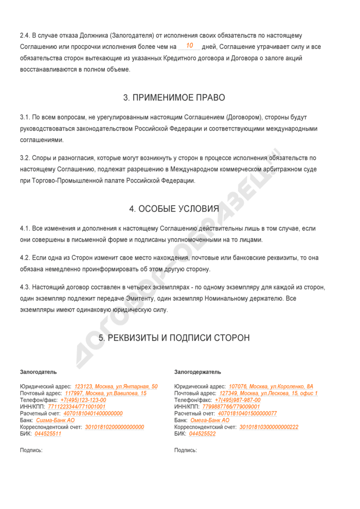 Заполненный образец соглашения (договор) об отступном. Страница 3