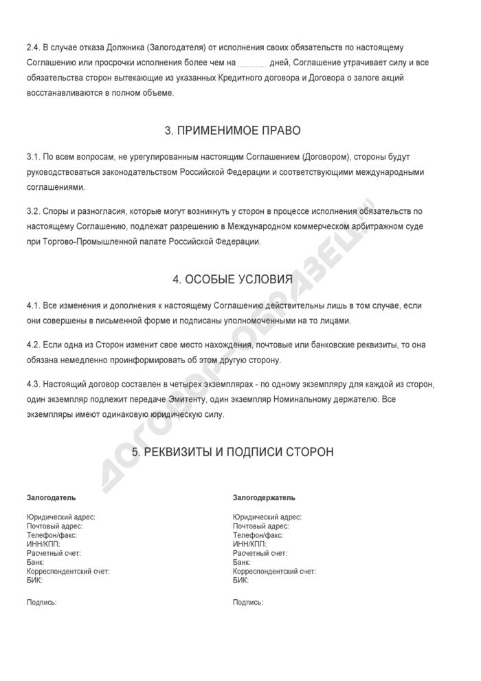 Бланк соглашения (договор) об отступном. Страница 3