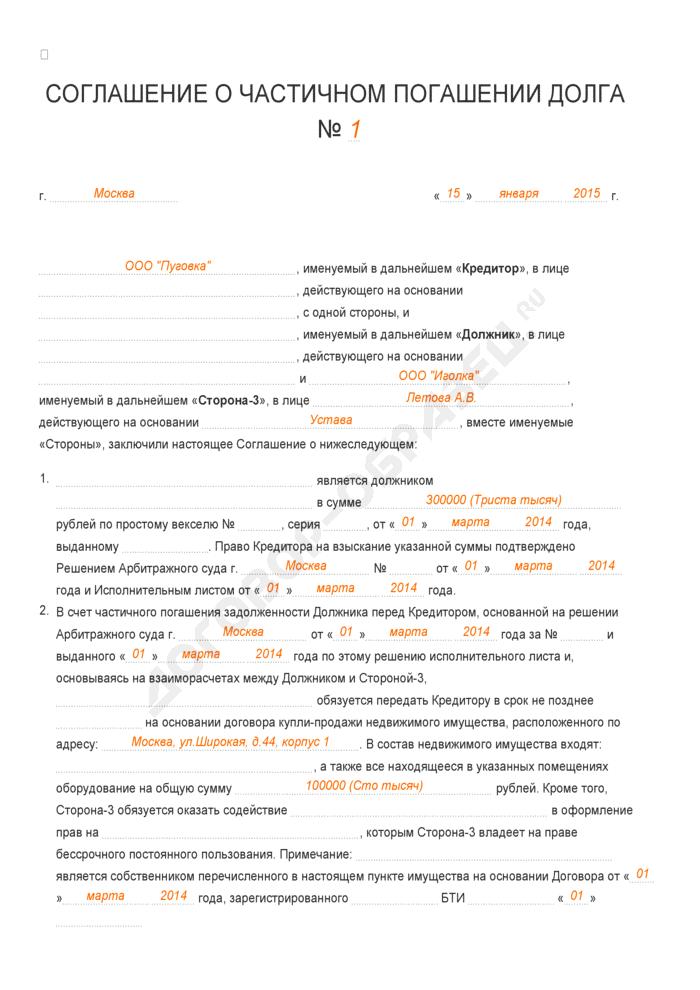 Заполненный образец соглашения о частичном погашении долга . Страница 1
