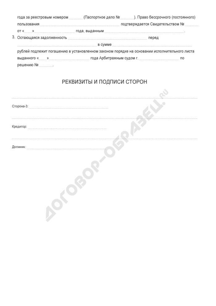 Бланк соглашения о частичном погашении долга . Страница 2
