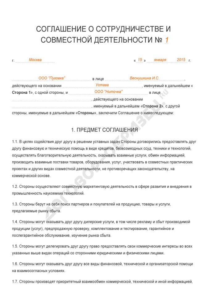 Заполненный образец соглашения о сотрудничестве и совместной деятельности. Страница 1