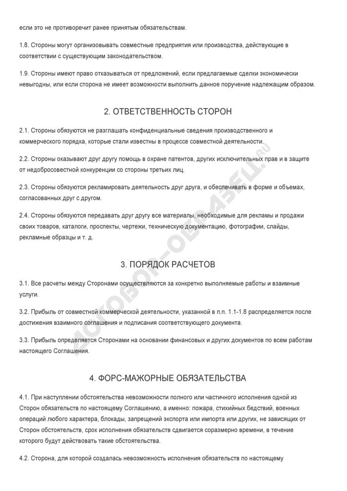 Бланк соглашения о сотрудничестве и совместной деятельности. Страница 2