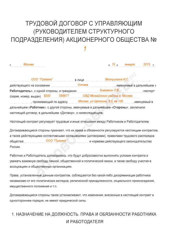 Заполненный образец трудового договора с управляющим (руководителем структурного подразделения) акционерного общества. Страница 1