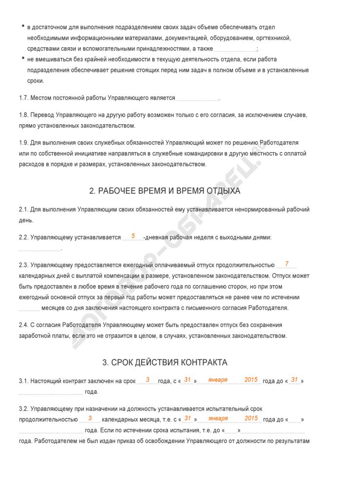 Заполненный образец трудового договора с управляющим (руководителем структурного подразделения) акционерного общества. Страница 3