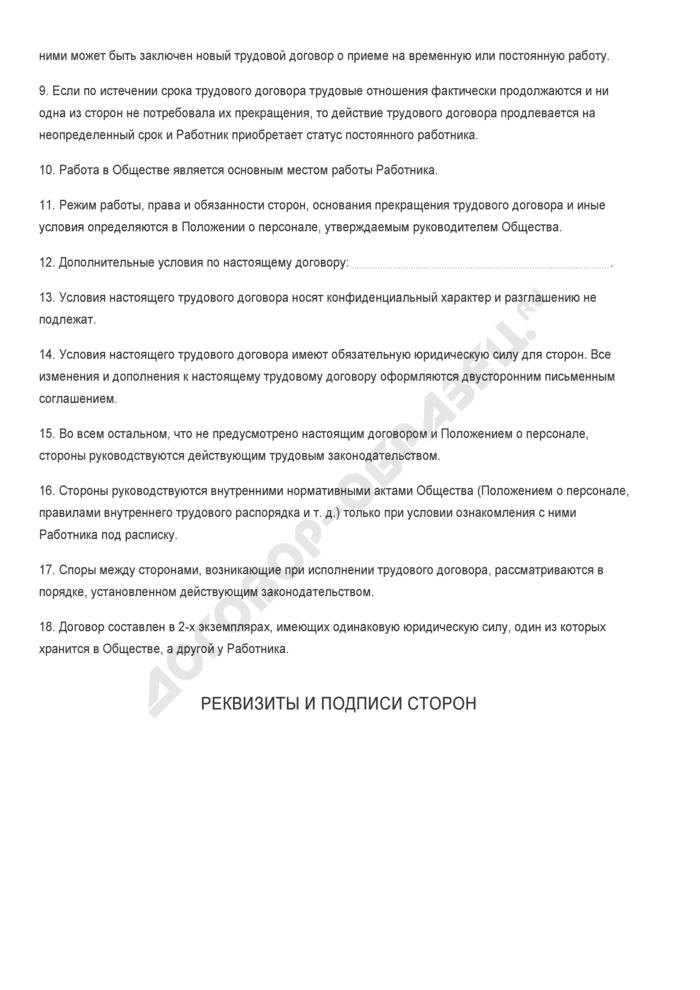 Заполненный образец трудового договора с работником ООО на срок до 2-х месяцев (краткий). Страница 2