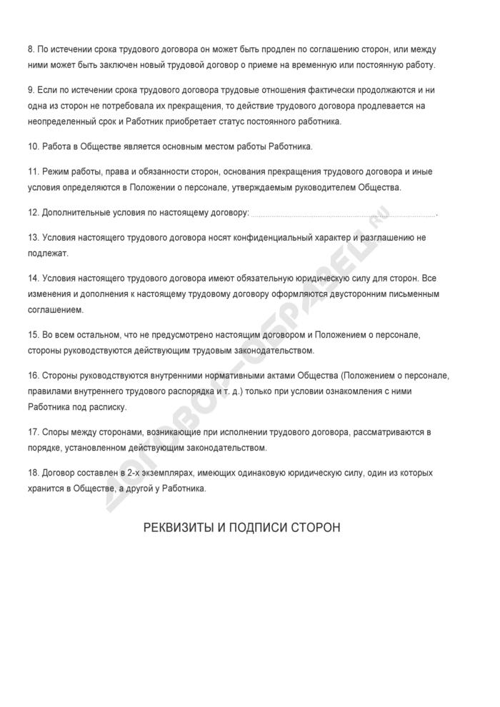 Бланк трудового договора с работником ООО на срок до 2-х месяцев (краткий). Страница 2