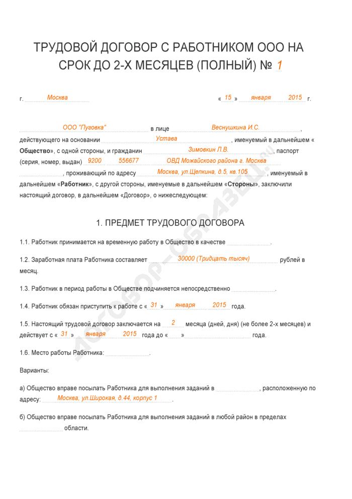 Заполненный образец трудового договора с работником ООО на срок до 2-х месяцев (полный). Страница 1