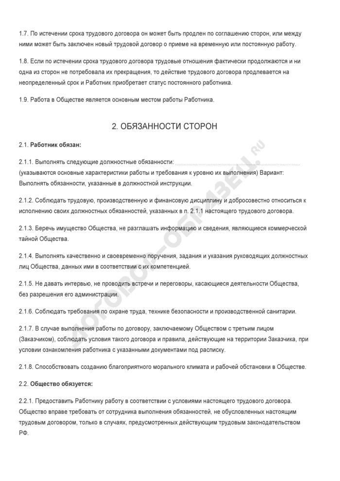 Заполненный образец трудового договора с работником ООО на срок до 2-х месяцев (полный). Страница 2