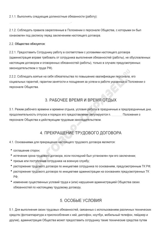 Заполненный образец трудового договора с сотрудником закрытого акционерного общества. Страница 2