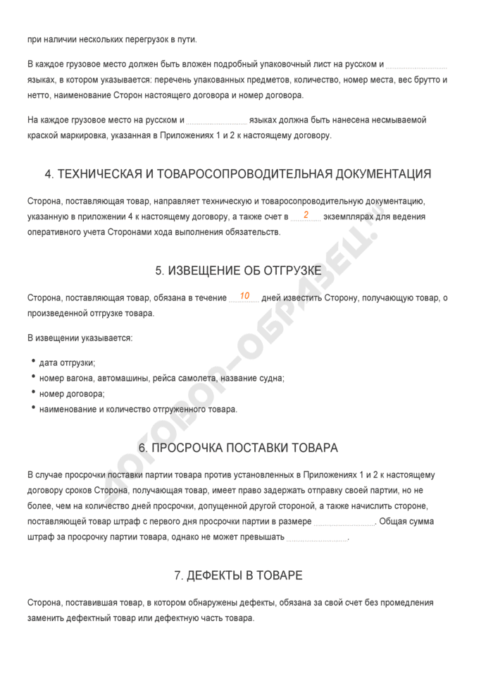 Заполненный образец бартерного товарообменного договора. Страница 2