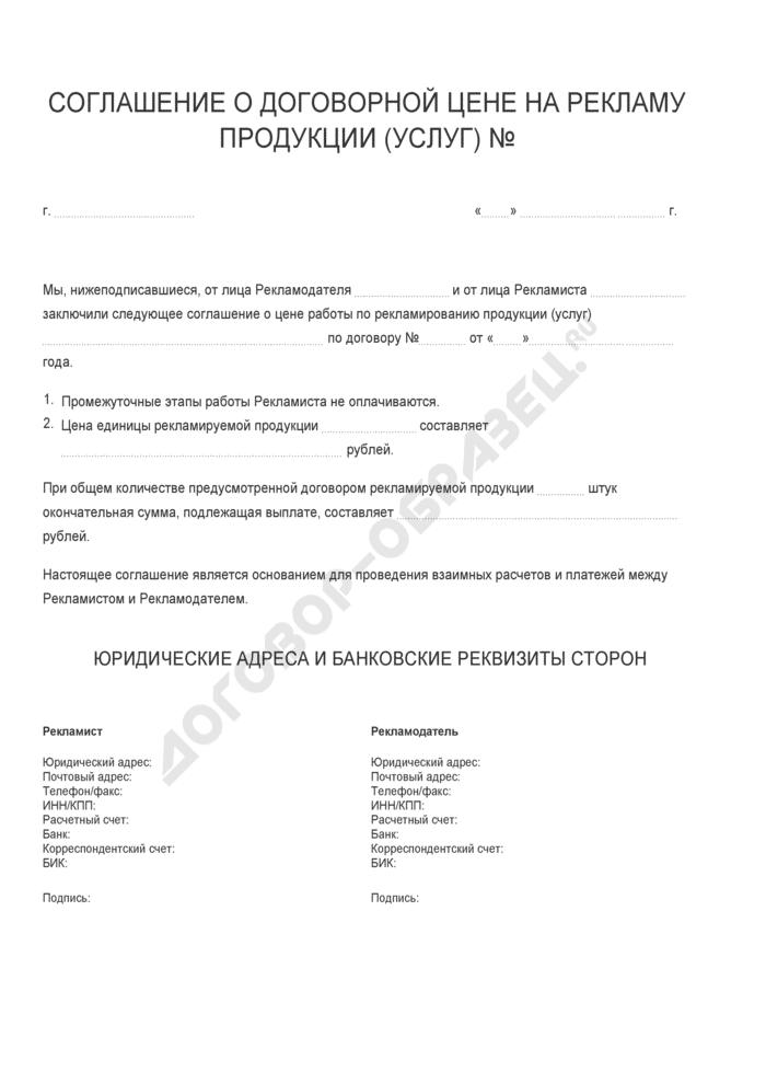 Бланк соглашения о договорной цене на рекламу продукции (услуг). Страница 1