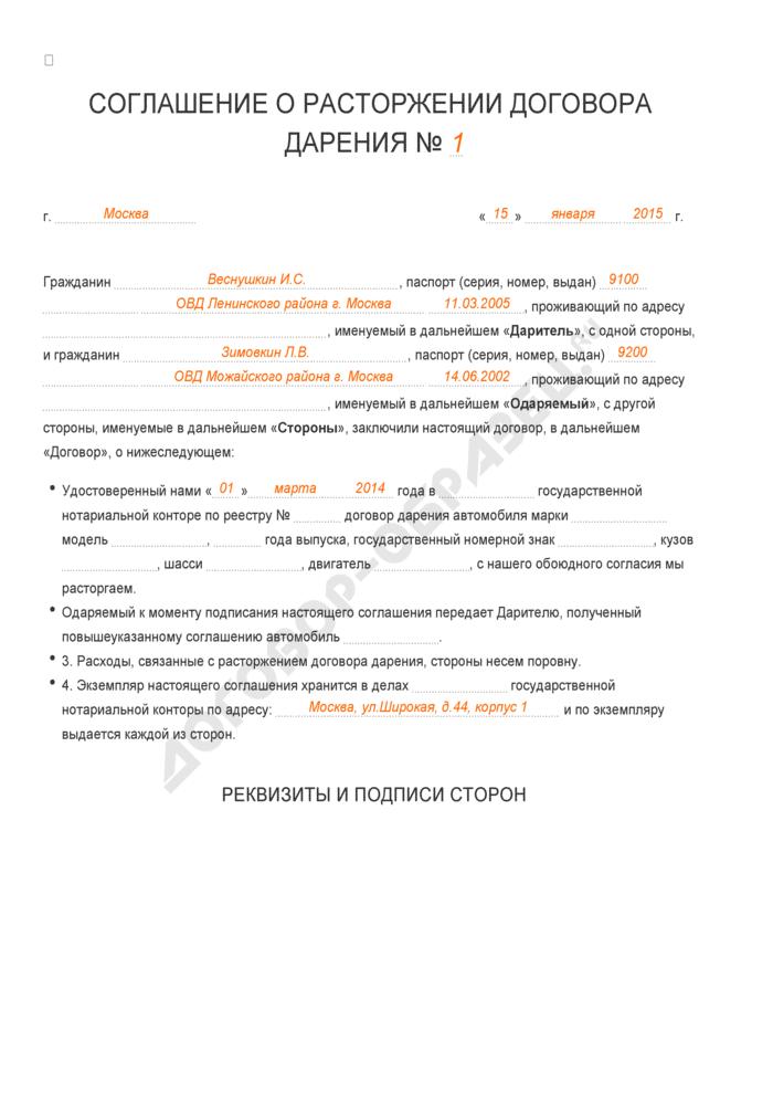 Заполненный образец соглашения о расторжении договора дарения. Страница 1
