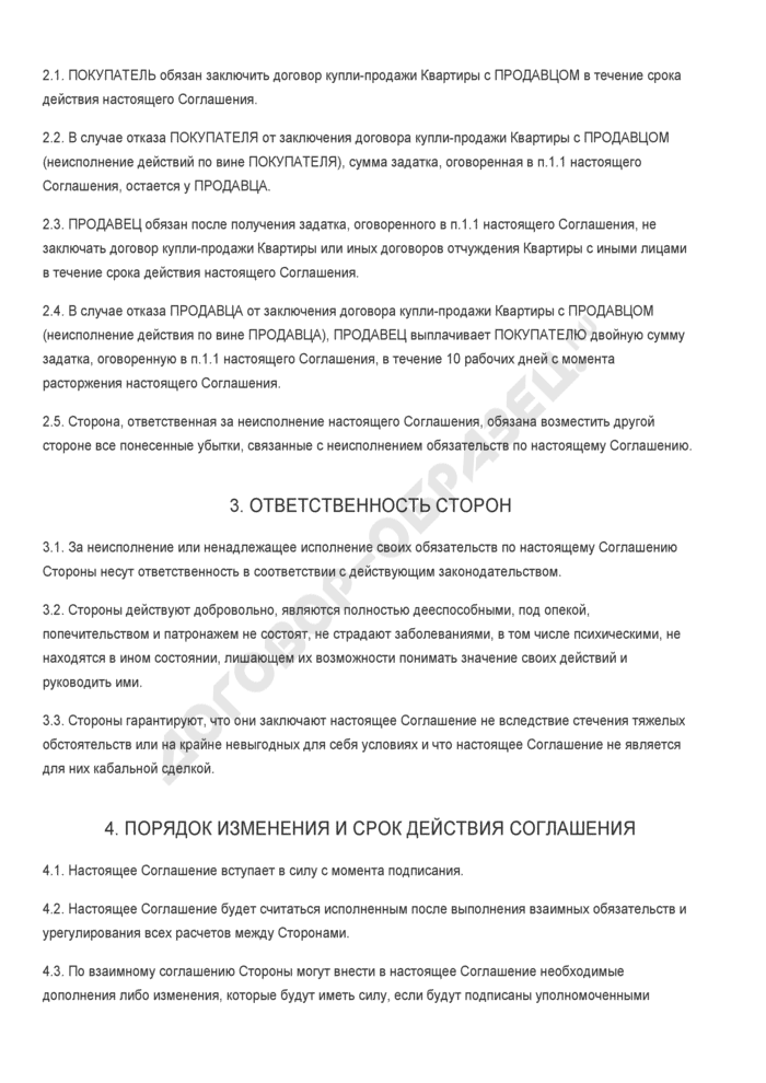 Бланк соглашения о задатке при купле-продаже квартиры. Страница 2