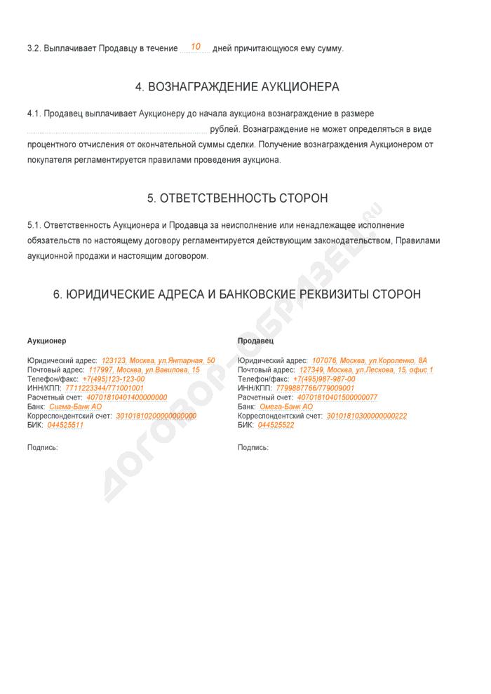 Заполненный образец соглашения об участии в аукционе. Страница 2