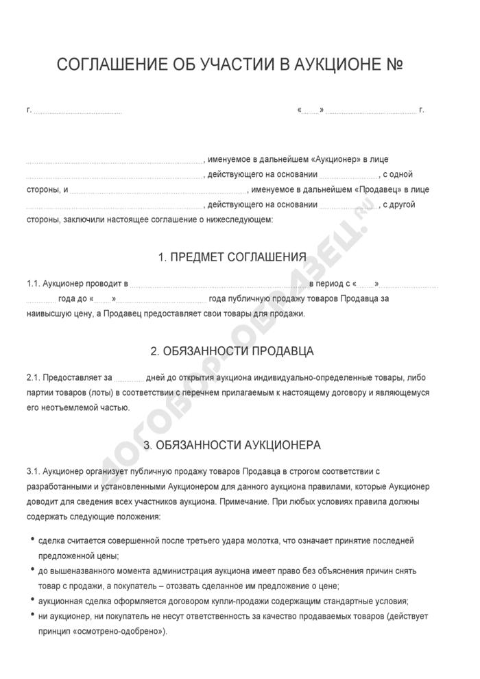 Бланк соглашения об участии в аукционе. Страница 1