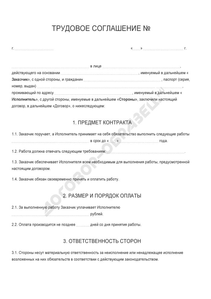 Бланк трудового соглашения. Страница 1