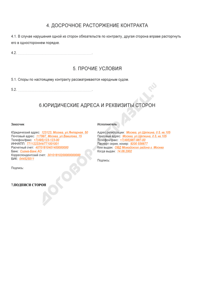 Заполненный образец трудового контракта (вариант 3). Страница 2
