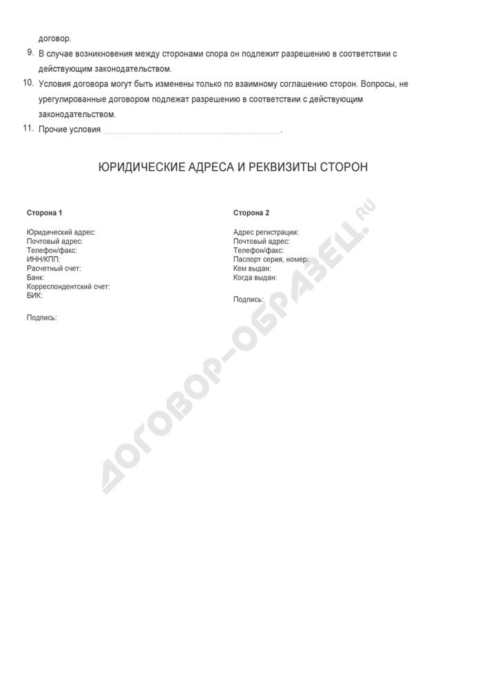 Бланк трудового контракта. Страница 2