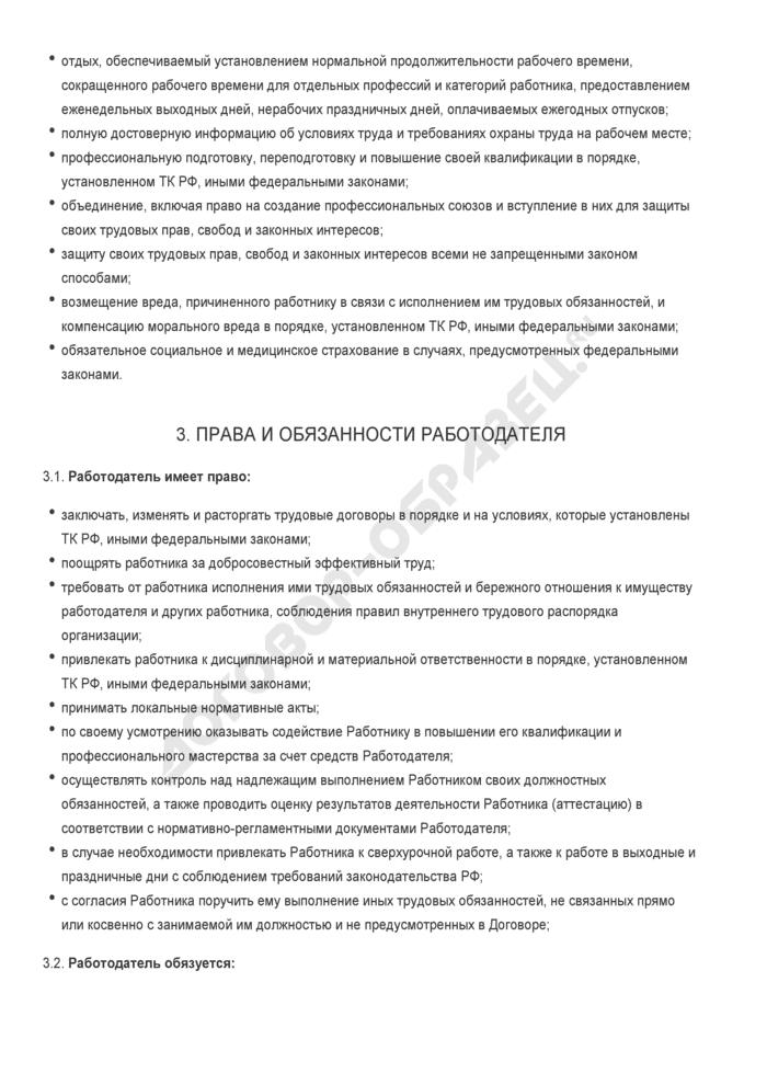 Заполненный образец трудового договора по совместительству. Страница 3