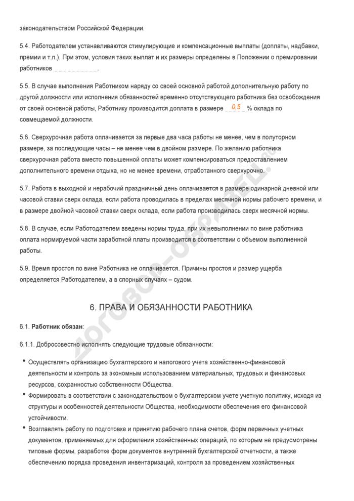 Заполненный образец трудового договора с главным бухгалтером. Страница 3