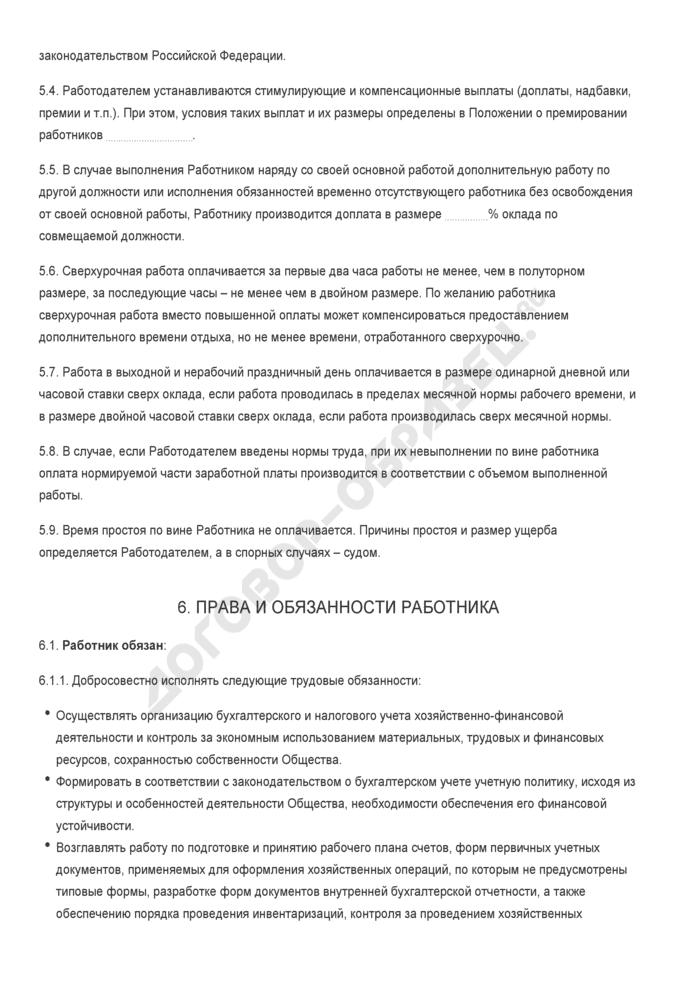 Бланк трудового договора с главным бухгалтером. Страница 3