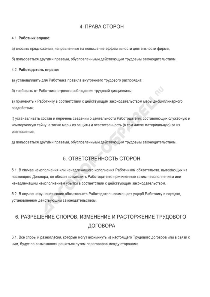 Заполненный образец трудового договора с иностранным гражданином на определенный срок. Страница 3