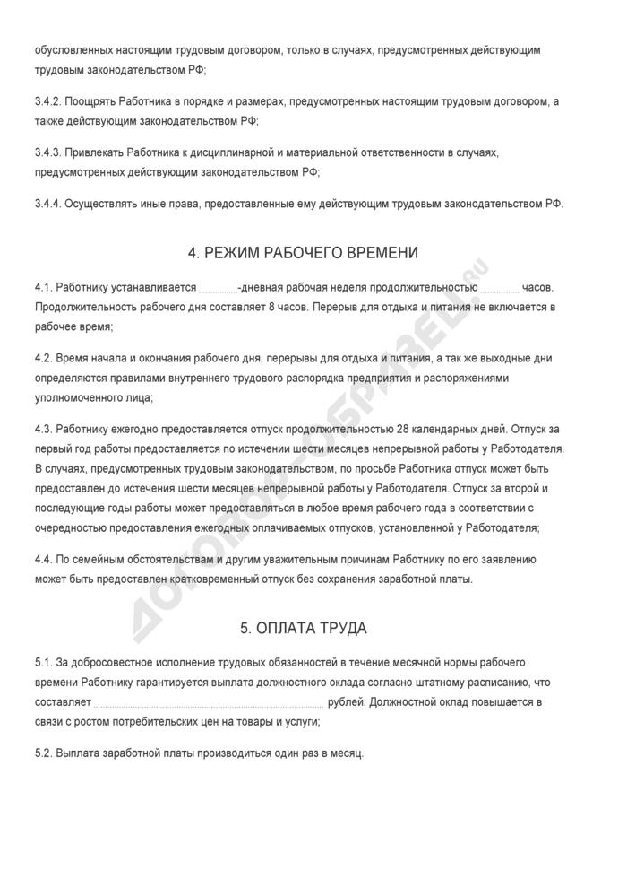 Бланк трудового договора с водителем. Страница 3