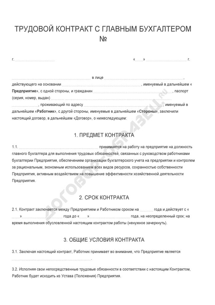 Бланк трудового контракта с главным бухгалтером. Страница 1