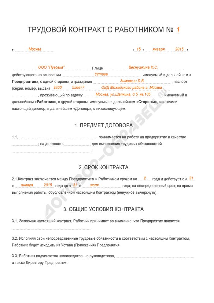 Заполненный образец трудового контракта с работником. Страница 1