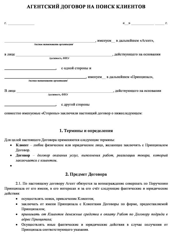 Начало документа «Агентский договор на поиск клиентов»
