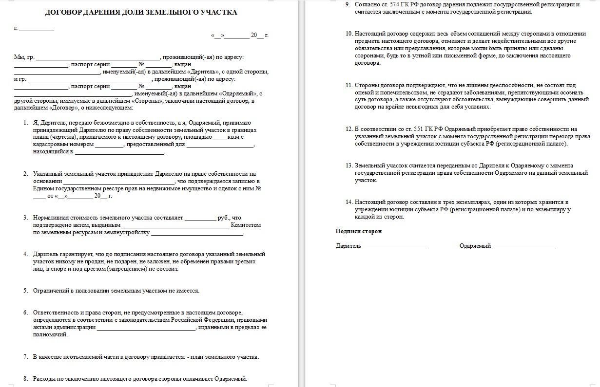 Начало документа «Договор дарения доли земельного участка»
