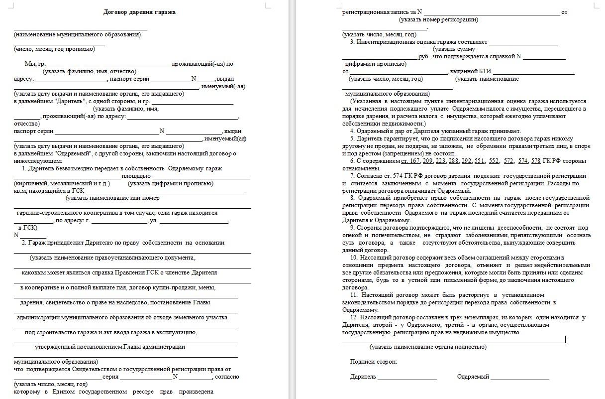 Начало документа «Договор дарения гаража»