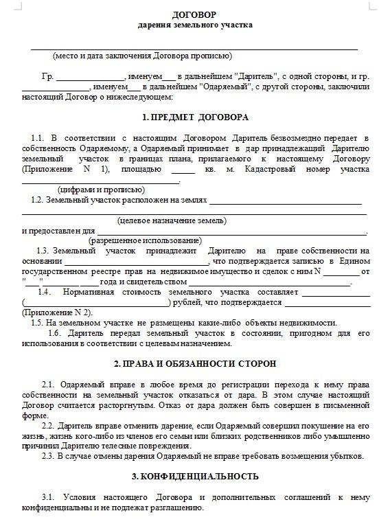 Начало документа «Договор дарения земельного участка (без построек)»