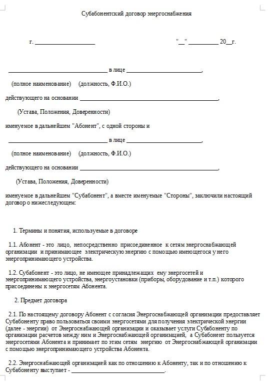 Начало документа «Договор энергоснабжения»