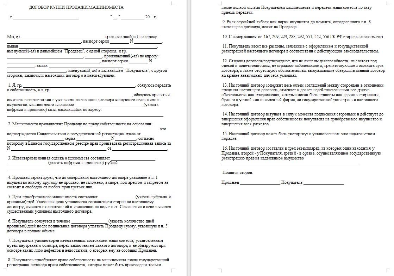 Начало документа «Договор купли-продажи машиноместа»
