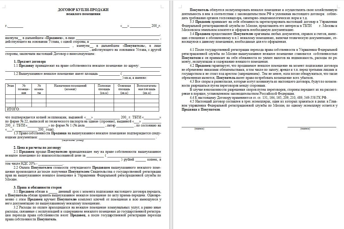Начало документа «Договор купли-продажи нежилого помещения»