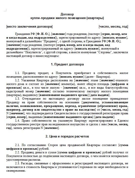 Начало документа «Договор купли-продажи жилого помещения»