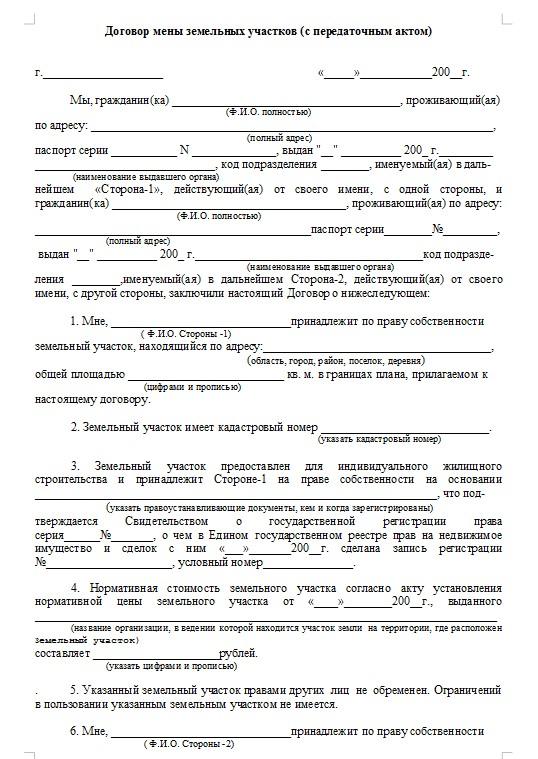 Начало документа «Договор мены земельных участков (с передаточным актом)»