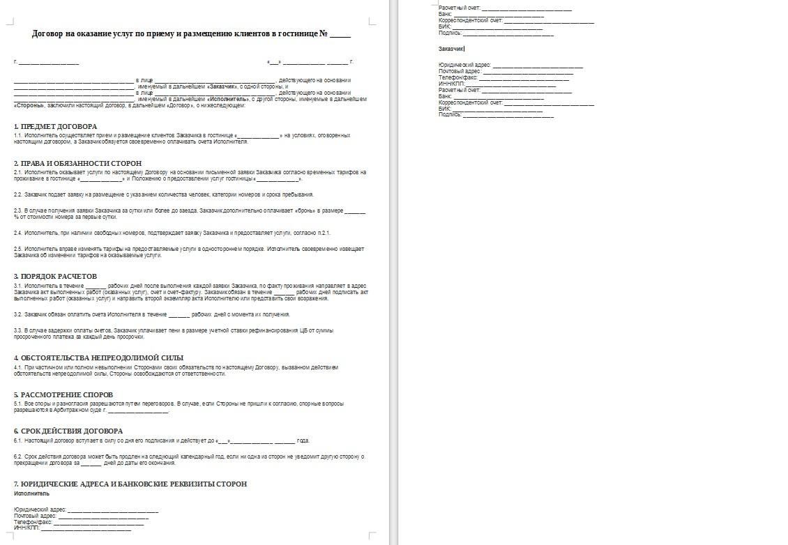 Начало документа «Договор на оказание гостиничных услуг»