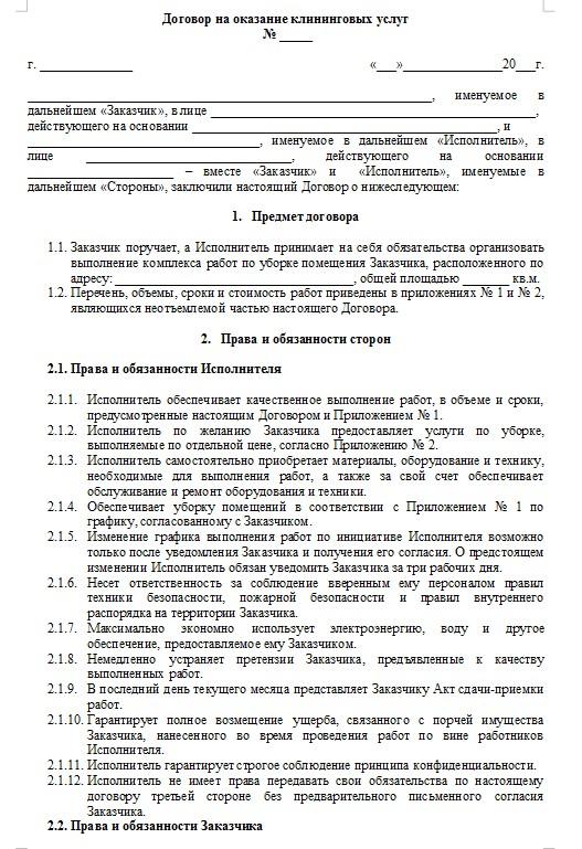 Начало документа «Договор на оказание клининговых услуг (разовых)»