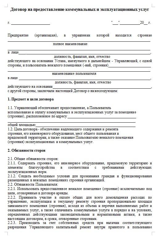 Начало документа «Договор на предоставление коммунальных услуг»