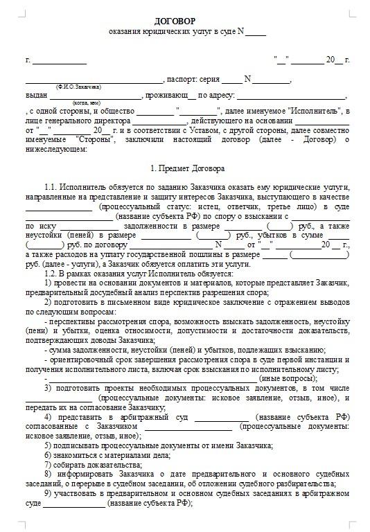 Начало документа «Договор на представление интересов в суде»